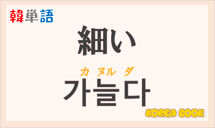 「細い」の韓国語は?ハングル「가늘다(カヌルダ)」の意味と使い方を解説!