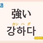 「強い」の韓国語は?ハングル「강하다」の意味と使い方を解説!