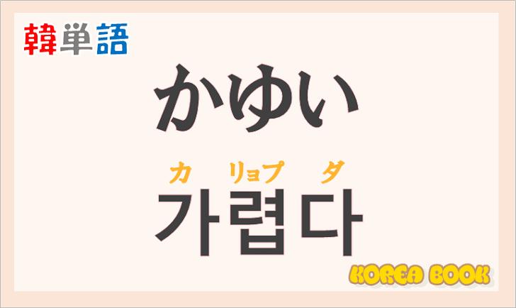 「かゆい」の韓国語は?ハングル「가렵다(カリョプタ)」の意味と使い方を解説!