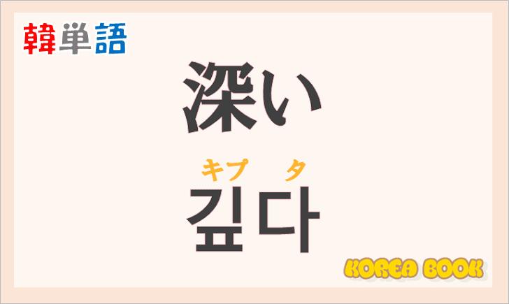 「深い」の韓国語は?ハングル「깊다(キプタ)」の意味と使い方を解説!