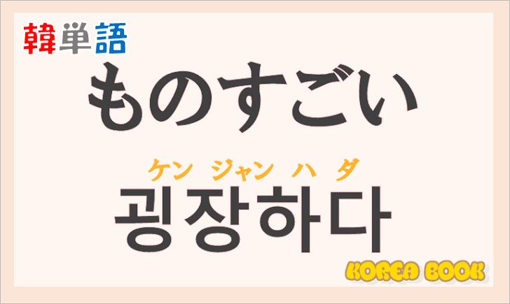 「ものすごい」の韓国語は?ハングル「굉장하다」の意味と使い方を解説!