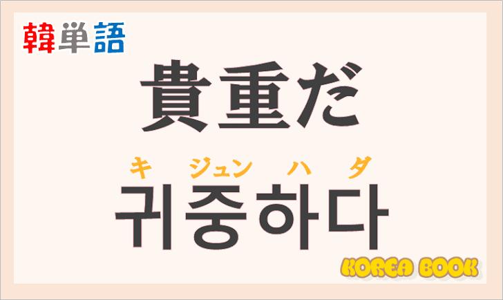 「貴重だ」の韓国語は?ハングル「귀중하다(キジュンハダ)」の意味と使い方を解説!