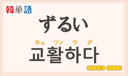 「ずるい」の韓国語は?ハングル「교활하다(キョファラダ)」の意味と使い方を解説!