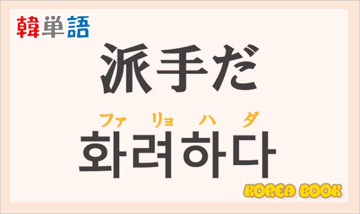 「派手だ」の韓国語は?ハングル「화려하다」の意味と使い方を解説!