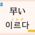 「早い」の韓国語は?ハングル「이르다(イルダ)」の意味と使い方を解説!