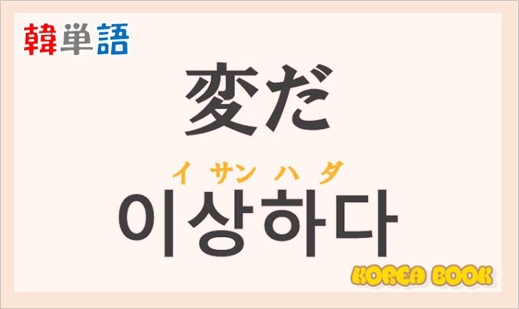 「変だ」の韓国語は?ハングル「이상하다(イサンハダ)」の意味と使い方を解説!