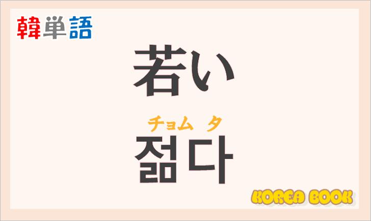 「若い」の韓国語は?ハングル「젊다(チョムタ)」の意味と使い方を解説!
