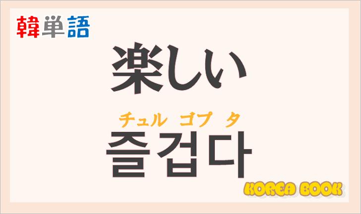 「楽しい」の韓国語は?ハングル「즐겁다(チュルゴプタ)」の意味と使い方を解説!