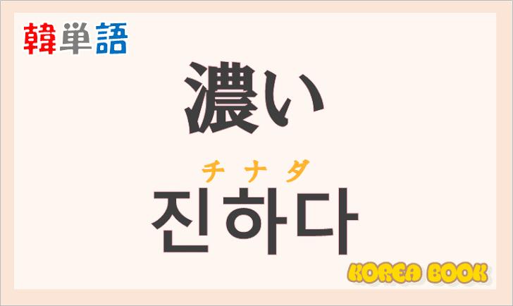 「濃い」の韓国語は?ハングル「진하다」の意味と使い方を解説!