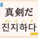 「真剣だ」の韓国語は?ハングル「진지하다(ジンジハダ)」の意味と使い方を解説!