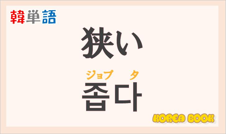 「狭い(せまい)」の韓国語は?ハングル「좁다(ジョプタ)」の意味と使い方を解説!