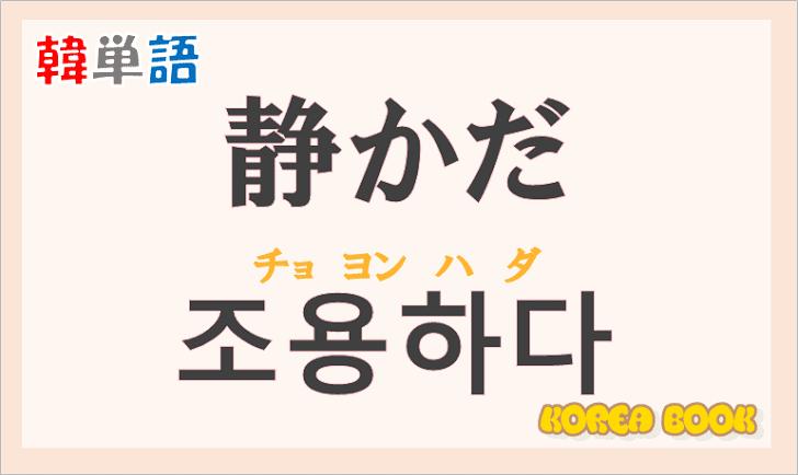 「静かだ」の韓国語は?ハングル「조용하다」の意味と使い方を解説!