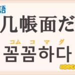 「几帳面だ」の韓国語は?ハングル「꼼꼼하다(コムコマダ)」の意味と使い方を解説!
