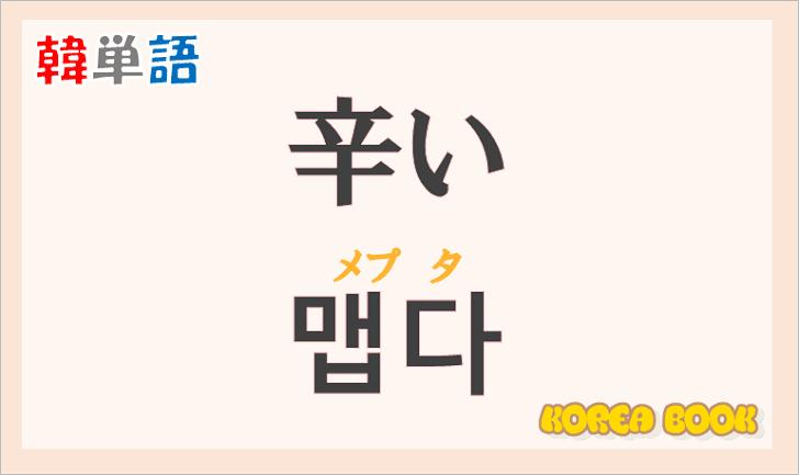 「辛い」の韓国語は?ハングル「맵다(メプタ)」の意味と使い方を解説!