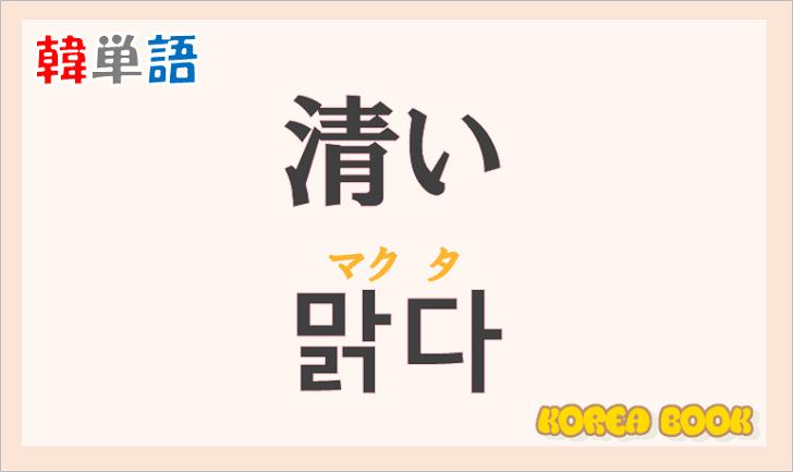 「清い」の韓国語は?ハングル「맑다(マクタ)」の意味と使い方を解説!