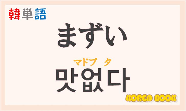 「まずい」の韓国語は?ハングル「맛없다(マドプタ)」の意味と使い方を解説!