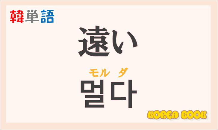 「遠い」の韓国語は?ハングル「멀다(モルダ)」の意味と使い方を解説!