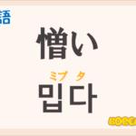 「憎い」の韓国語は?ハングル「밉다(ミプタ)」の意味と使い方を解説!