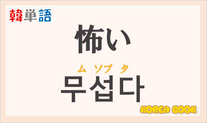 「怖い」の韓国語は?ハングル「무섭다(ムソプタ)」の意味と使い方を解説!