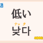 「低い」の韓国語は?ハングル「낮다(ナッタ)」の意味と使い方を解説!