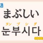 「まぶしい」の韓国語は?ハングル「눈부시다」の意味と使い方を解説!