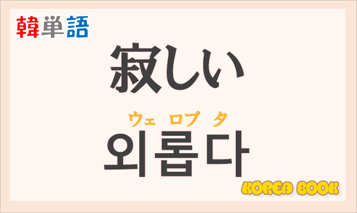 「寂しい」の韓国語は?ハングル「외롭다(ウェロプタ)」の意味と使い方を解説!