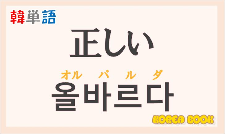 「正しい」の韓国語は?ハングル「올바르다(オルパルダ)」の意味と使い方を解説!