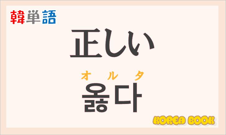 「正しい」の韓国語は?ハングル「옳다(オルタ)」の意味と使い方を解説!