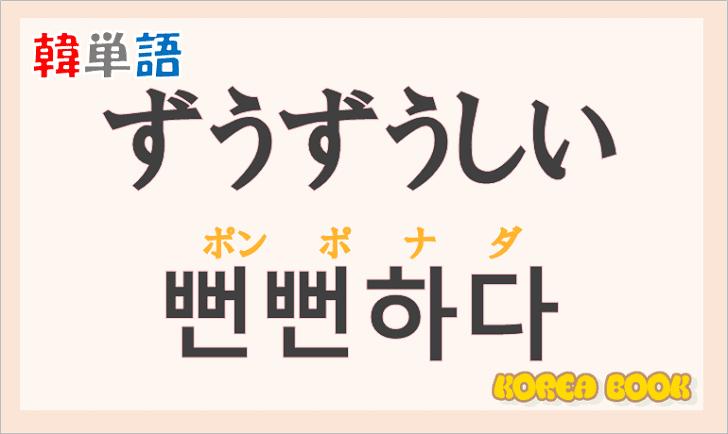 「ずうずうしい」の韓国語は?ハングル「뻔뻔하다」の意味と使い方を解説!