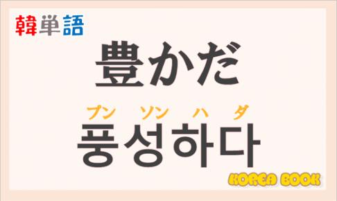 「豊かだ」の韓国語は?ハングル「풍성하다(プンソンハダ)」の意味と使い方を解説!