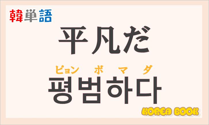 「平凡だ」の韓国語は?ハングル「평범하다(ピョンボマダ)」の意味と使い方を解説!