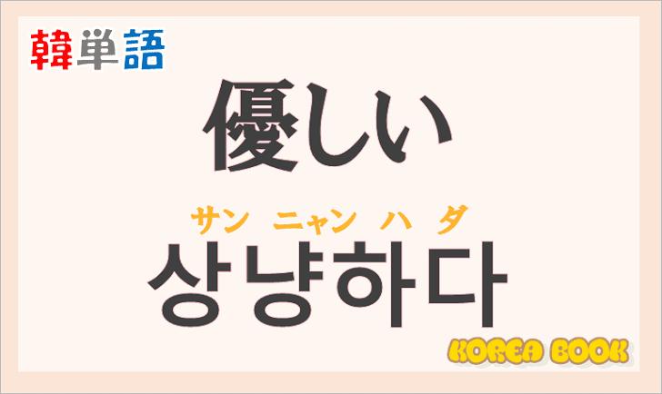 「優しい」の韓国語は?ハングル「상냥하다(サンニャンハダ)」の意味と使い方を解説!
