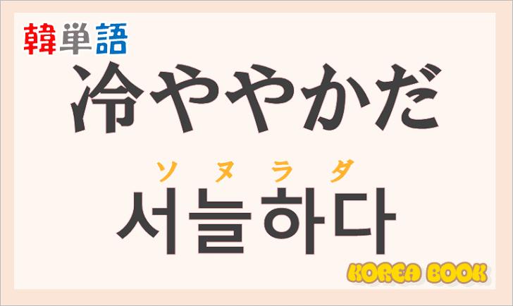 「冷ややかだ」の韓国語は?ハングル「서늘하다(ソヌラダ)」の意味と使い方を解説!