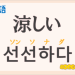 「涼しい」の韓国語は?ハングル「선선다(ソンソナダ)」の意味と使い方を解説!