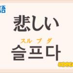 「悲しい」の韓国語は?ハングル「슬프다(スルプダ)」の意味と使い方を解説!