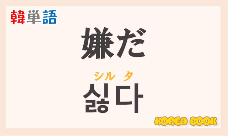 「嫌だ」の韓国語は?ハングル「싫다(シルタ)」の意味と使い方を解説!