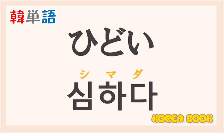 「ひどい」の韓国語は?ハングル「심하다(シマダ)」の意味と使い方を解説!