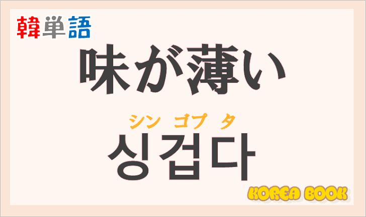 「味が薄い」の韓国語は?ハングル「싱겁다(シンゴプタ)」の意味と使い方を解説!