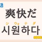 「爽快だ」の韓国語は?ハングル「시원하다」の意味と使い方を解説!