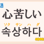 「心苦しい」の韓国語は?ハングル「속상하다(ソクサンハダ)」の意味と使い方を解説!