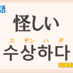 「怪しい」の韓国語は?ハングル「수상하다(スサンハダ)」の意味と使い方を解説!