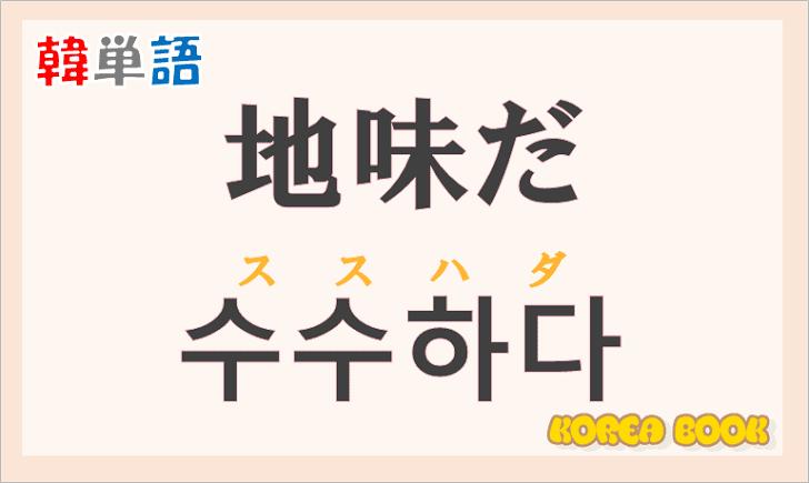 「地味だ」の韓国語は?ハングル「수수하다(ススハダ)」の意味と使い方を解説!