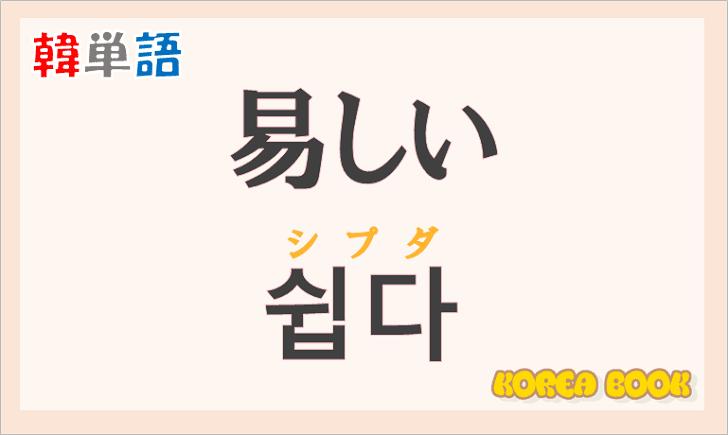 「易しい」の韓国語は?ハングル「쉽다(シプタ)」の意味と使い方を解説!