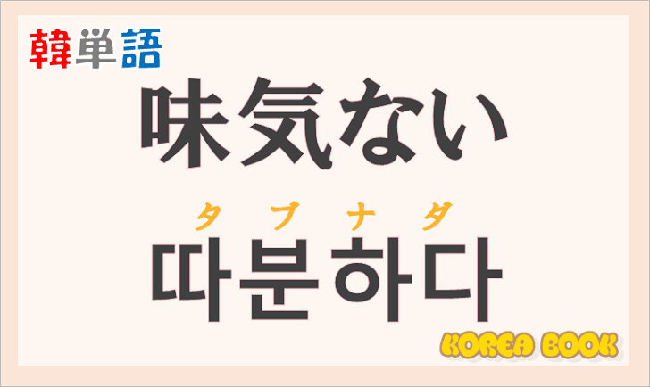 「味気ない」の韓国語は?ハングル「따분하다(タブナダ)」の意味と使い方を解説!
