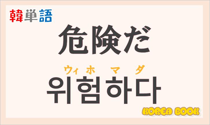 「危険だ」の韓国語は?ハングル「위험하다(ウィホマダ)」の意味と使い方を解説!