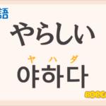 「やらしい」の韓国語は?ハングル「야하다」の意味と使い方を解説!