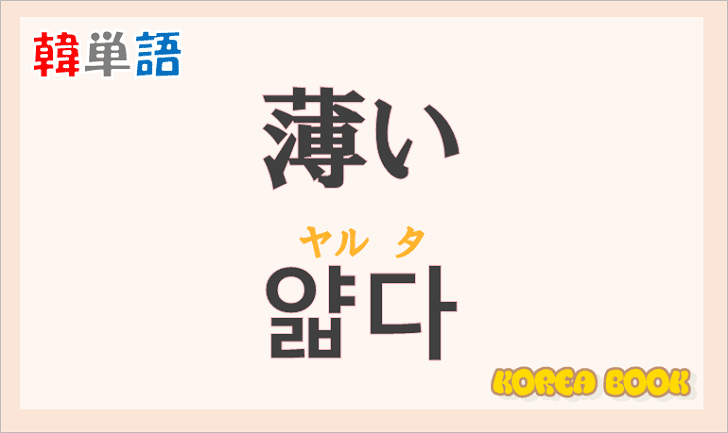 「薄い」の韓国語は?ハングル「얇다(ヤルタ)」の意味と使い方を解説!
