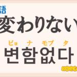 「変わりない」の韓国語は?「변함없다(ビョナモプタ)」の意味と使い方を解説!