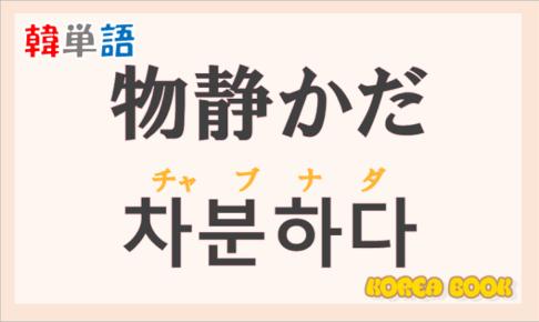 「物静かだ」の韓国語は?ハングル「차분하다(チャブナダ)」の意味と使い方を解説!