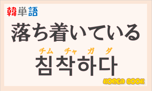 「落ち着いている」の韓国語は?ハングル「침착하다(チムチャカダ)」の意味と使い方を解説!